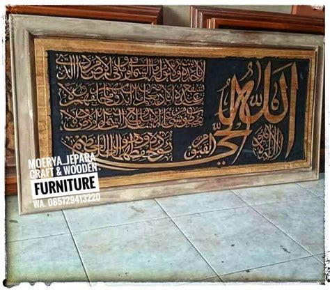 kaligrafi ayat kursi ukir jati kaligrafi ayat kursi