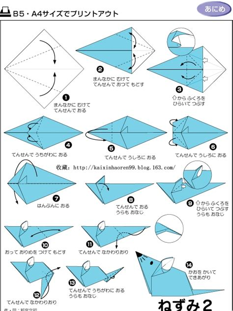 How To Make A River Out Of Paper - origami rat folding origami by