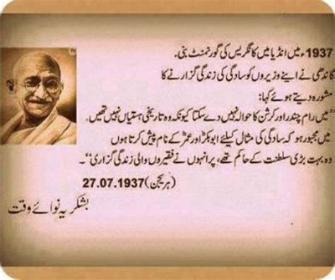 biography of mahatma gandhi in urdu gandhi praised hazrat umar r a and hazrat abu bakr r a