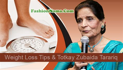weight loss zubaida apa zubaida tariq tips in urdu for weight loss totkay