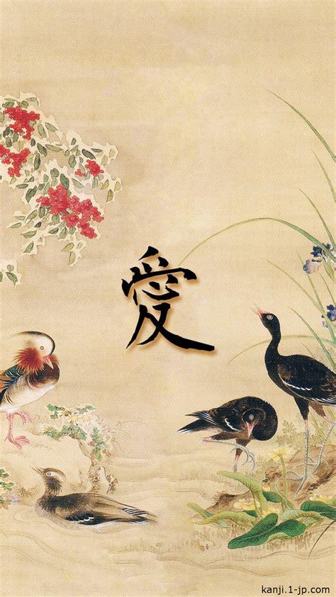 iphone  wallpaper kanji