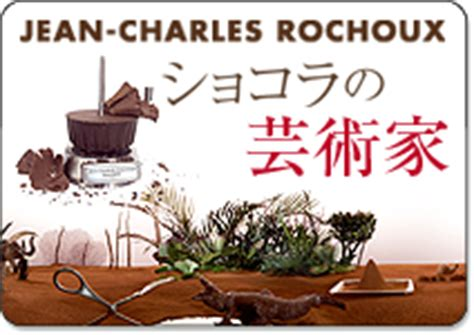 Lost In Jean Charles Rochoux by 暑い季節もチョコレート コスメ 通販 Pariswave パリスウェーブ