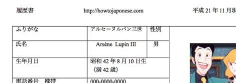 履歴書 japanese r 233 sum 233 s how to japanese
