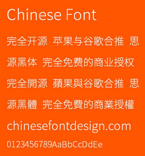 font design open source open source font free chinese font download