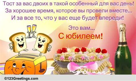 Wedding Wishes Russian by Tost Za Vas Dvoih Free Godovshchina Ecards Greeting