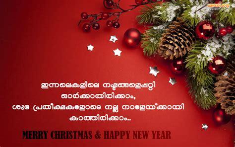 malayalam new year wishes happy new year in malayalam