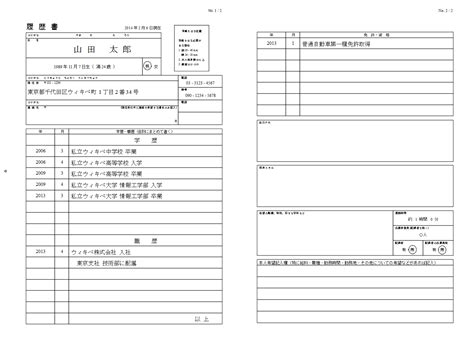 Resume Sample Japanese by File Japanese Style Resume Png