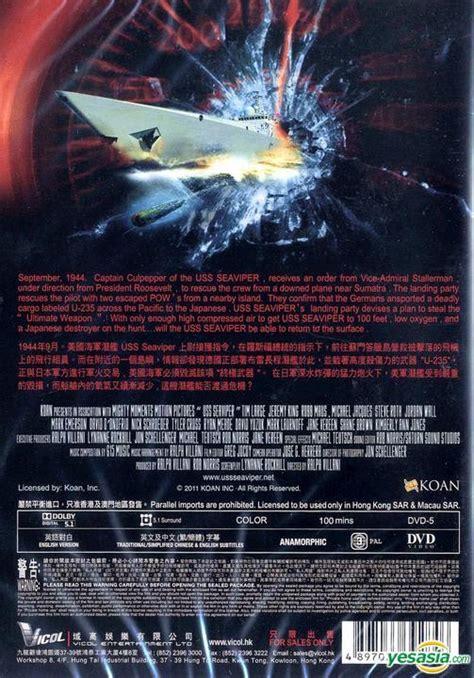 Uss Seaviper 2012 Full Movie Yesasia Uss Seaviper 2012 Dvd Hong Kong Version Dvd Jeremy King Robb Maus Vicol