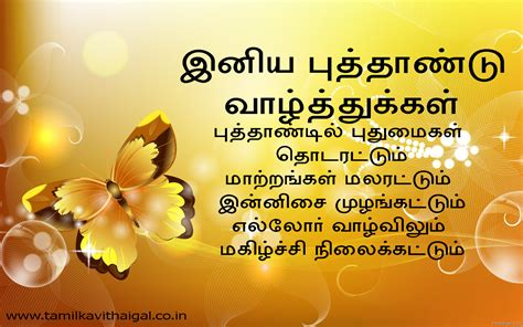 new year kavithai greetings tamil kavithaigal