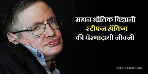 essay biography of stephen hawking stephen hawking life essay biography in hindi स ट फन ह क ग