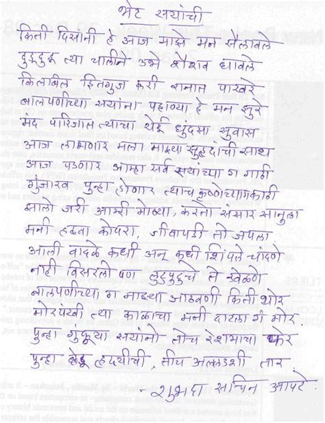 up letter in marathi up letter to in marathi 28 images application letter