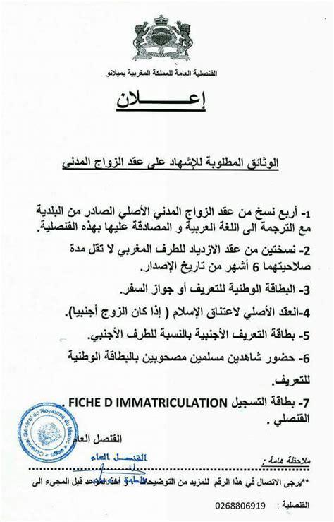 consolato tunisino roma il matrimonio misto italia marocco procedura completa