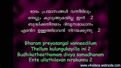 new year song with christian lyrics asadhyamayenikkonnumilla malayalam christian song with
