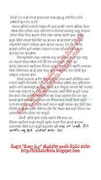 Sinhala Wal Katha  New Calendar Template Site