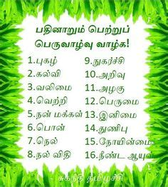 wedding wishes poem in tamil marriage wishes quotes in tamil language image quotes at hippoquotes