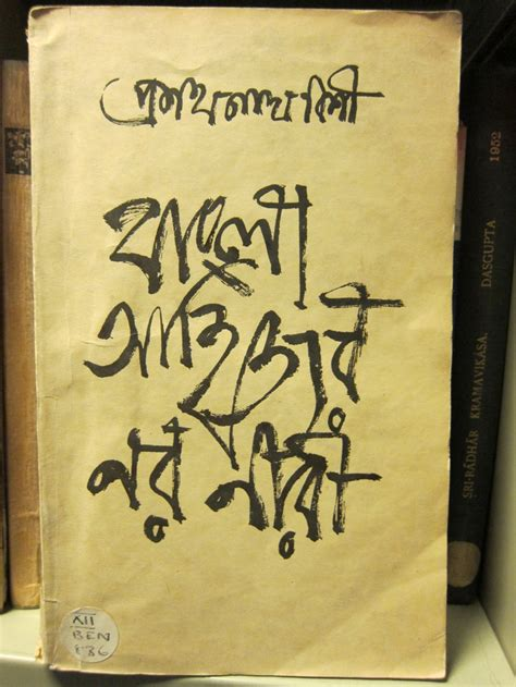 bangla font design online 35 best bengali calligraphy images on pinterest