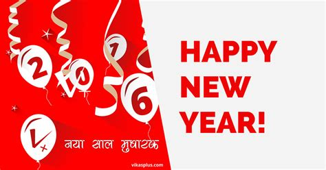 new year ke sms 28 images happy new year 2016 messages