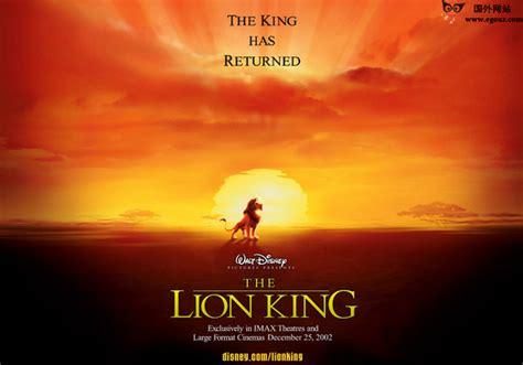 lion film release date thelionking狮子王电影经典台词 中英文版 egouz上网导航