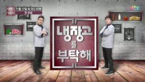 drakorindo signal please take care of my refrigerator episode 152 153 bts