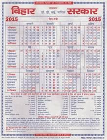 Calendar 2018 West Bengal Government Bihar Government Calendar 2015 Sarkari Niyukti