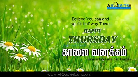 best tamil morning quotes with images www happy thursday quotes images best tamil morning