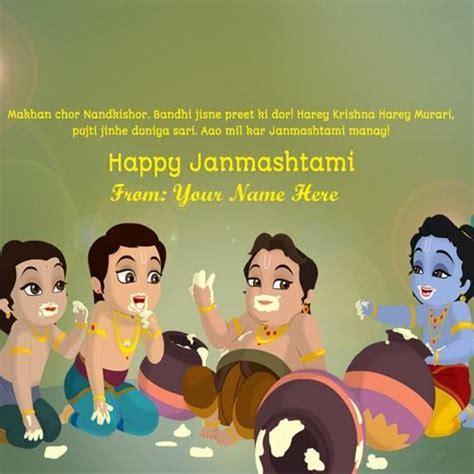 print name on happy janmashtami picture with dahi handi