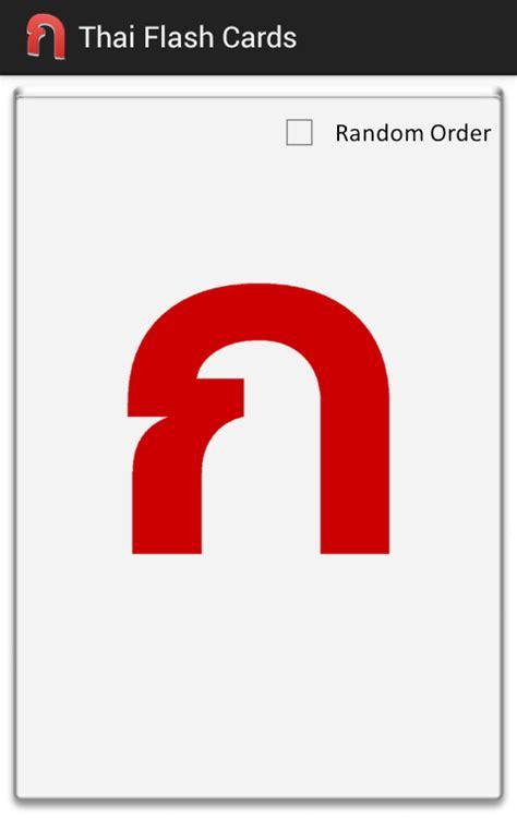 Printable Thai Alphabet Flash Cards   thai alphabet flashcards android apps on google play