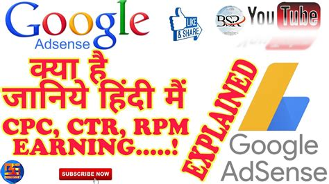 google adsense complete video tutorial google adsense full tutorial cpc ctr rpm youtube