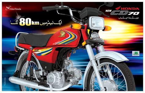 new honda cd 70 price honda cd 70 2015 price in pakistan pics specs features