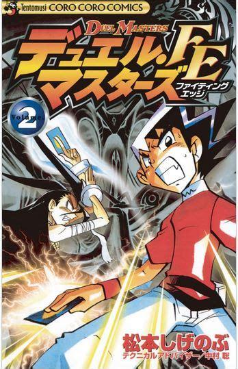 Komik Duel Master Volume 2 image fighting edge volume 2 jpg duel masters