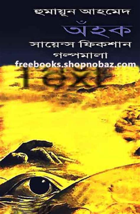 bengali history book pdf political science book pdf toppjunkie