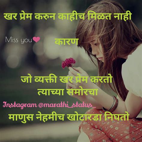 images of love couple with quotes in marathi never believe in love quotes in marathi marathi love