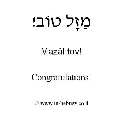Wedding Congratulations Hebrew by 125 Best Congrats Images On Cards Happy