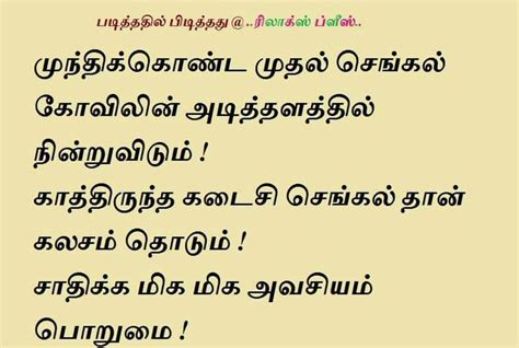 Marriage Advice In Tamil by 306 Best Best Tamil Quotes Images On Quote A