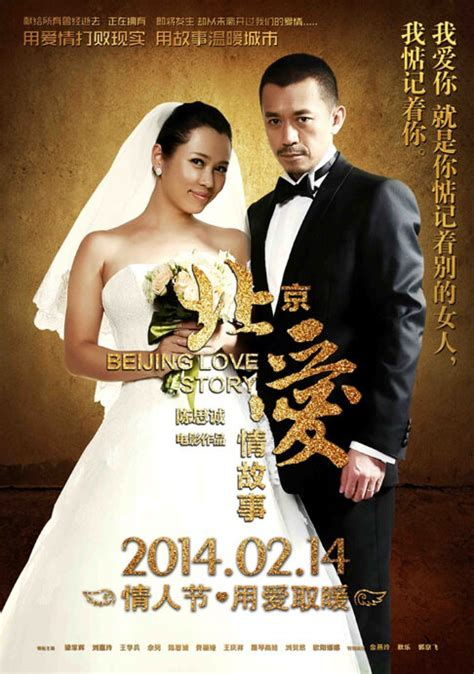 film china love story photos from beijing love story 2014 movie poster 20