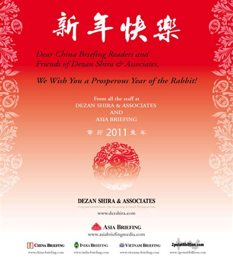 new year greeting email happy new year of the rabbit china briefing news
