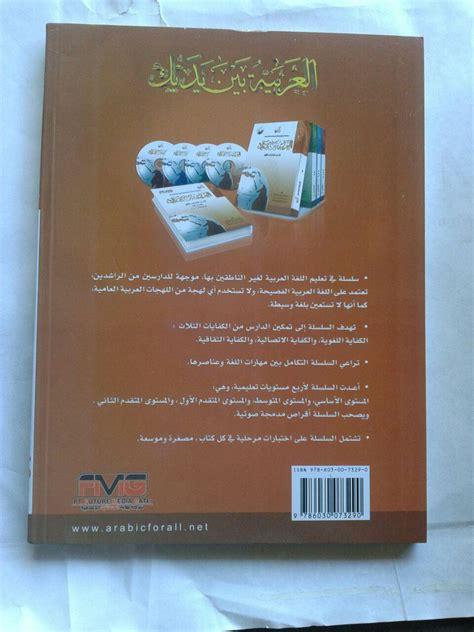 Al Arabiyah Baina Yadaik Jilid 4 Bagian 1 kitab al arabiyah baina yadaik set 8 jilid