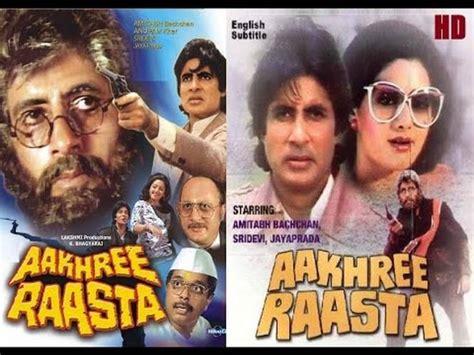 cinema 21 film india aakhree raasta hindi full movie 1986 hd amitabh bachchan