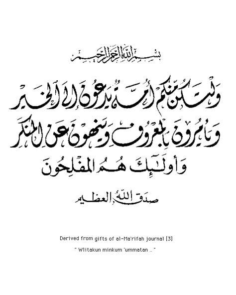 wallpaper koran hitam putih gambar kaligrafi al qur an hitam putih
