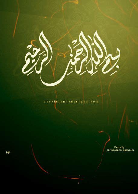 Bismillah S Gz 1000 images about bismillahirrahmanirrahim on
