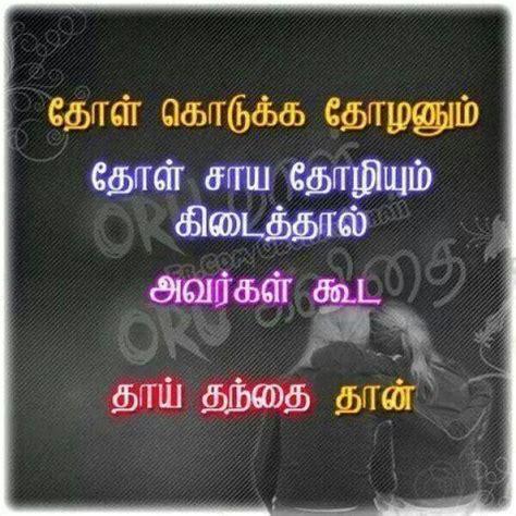 tamil friends kavithai tamil friendship kavithai www kadhalkavithai com