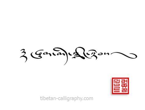 tattoo lettering tibetan tibetan tattoos designs tibetan calligraphy com