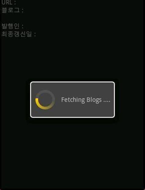 layoutinflater progressbar tip android에서의 rss reader 구현 네이버 블로그