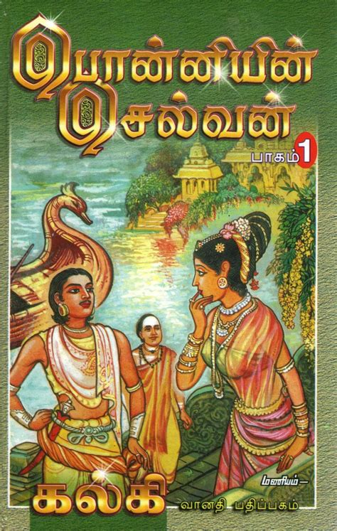 ponniyin selvan book with pictures ponniyin selvan part 1 to 5 price in india buy