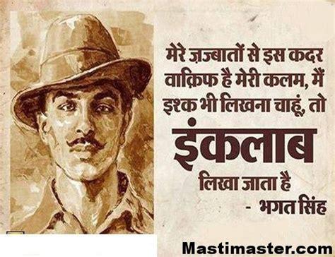 bhagat singh hindi quote photo mastimastercom