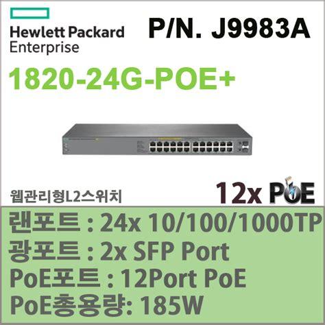 Hpe 1820 24g Poe 185w J9983a Switch 24 Port Gigabit 12 Port Poe 1 유비큐넷b2b몰