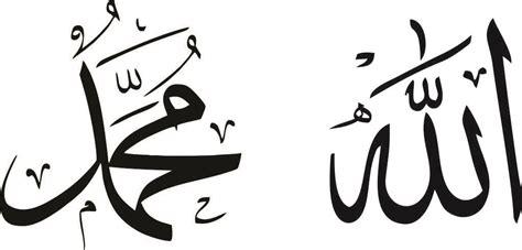 Kaligrafi Allah Muhammad 5 kaligrafi tulisan allah dan muhammad alif mh shagir