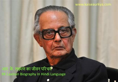 kanakadasa biography in hindi language rk laxman biography in hindi आर क लक ष मण क ज वन पर चय