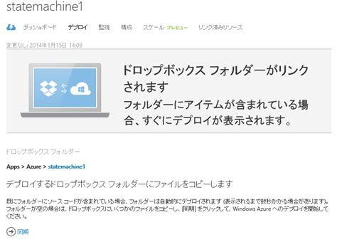 dropbox github dropbox githubからwindows azure webサイトにデプロイしてみる 2 3