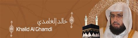 khalid ghamdi biography khalid al ghamdi خالد الغامدي holy quran on assabile